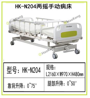 HK-N204两摇手动病床