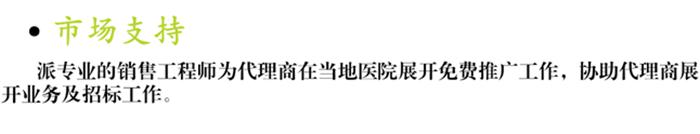 中国病床市场