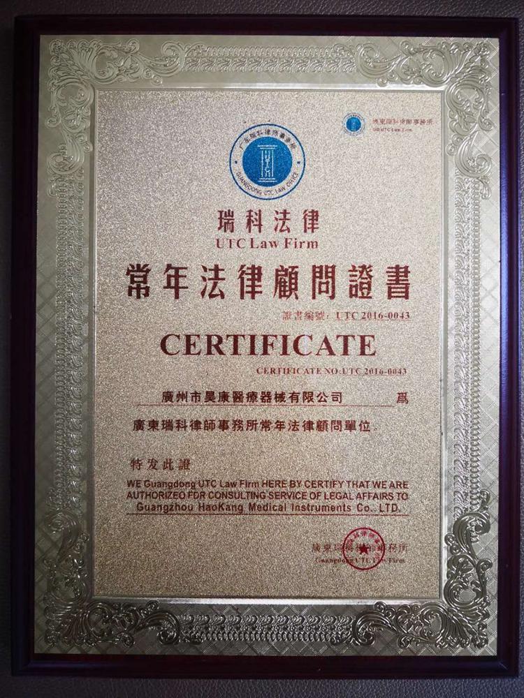 广州医疗床厂法律顾问