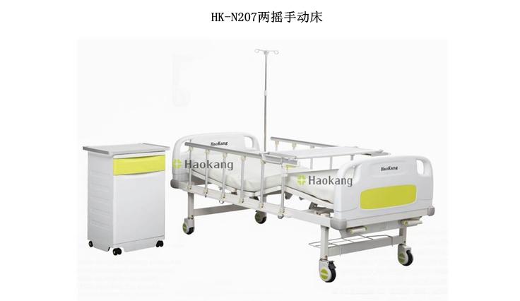 两摇手动床HK-N207