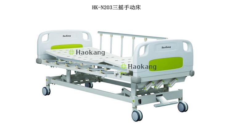 三摇手动床HK-N203