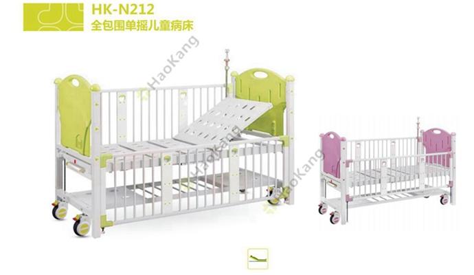 全包围单摇手动儿童病床-1HK-N212