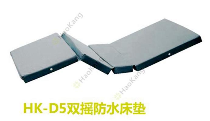 医用双摇防水床垫HK-D5