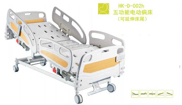 五功能电动病床HK-D-002h