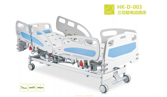 三功能电动病床HK-D-003