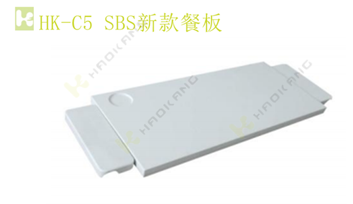 HK-C ABS新款餐板