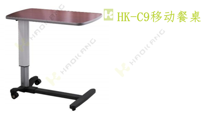 HK-C9移动餐桌