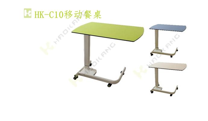 HK-C10移动餐桌