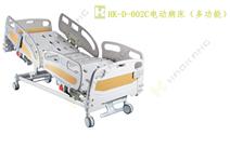 HK-D-002C电动病床(多功能)
