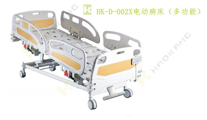 HK-D-002X电动病(床多功能)