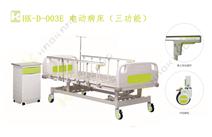 HK-D-003E 电动病床(三功能)