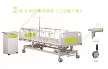 HK-D-003Z电动病床(三功能中控)