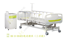 HK-D-004E3电动病床(三功能)