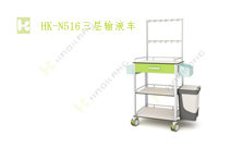 HK-N516三层输液车