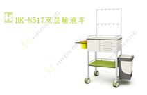 HK-N517双抽输液车