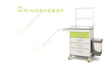 HK-N518多功能输液车