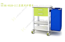 HK-N520-2三层晨间护理车