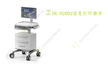 HK-N2002信息打印推车