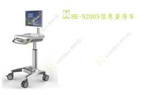 HK-N2005信息查房车