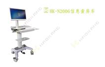 HK-N2006信息查房车