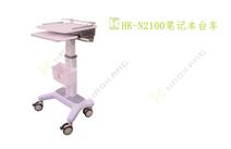 HK-N2100笔记本台车