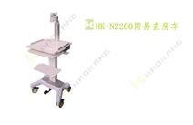 HK-N2200简易查房车