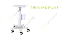 HK-N2300监护仪台车