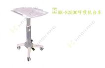 HK-N2500呼吸机台车