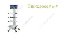 HK-N2600泌尿台车