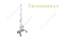 HK-N2700注射泵台车