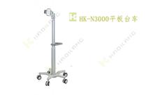 HK-N3000平板台车