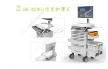 HK-N2001信息护理车